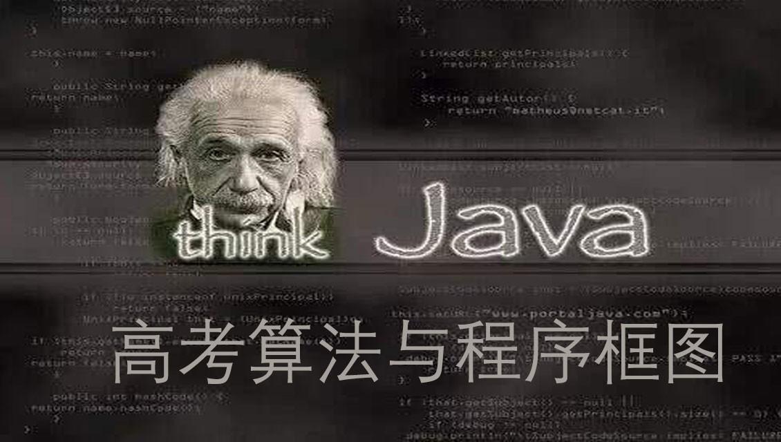 通解思路!程序猿秒高考数学之算法与程序框图