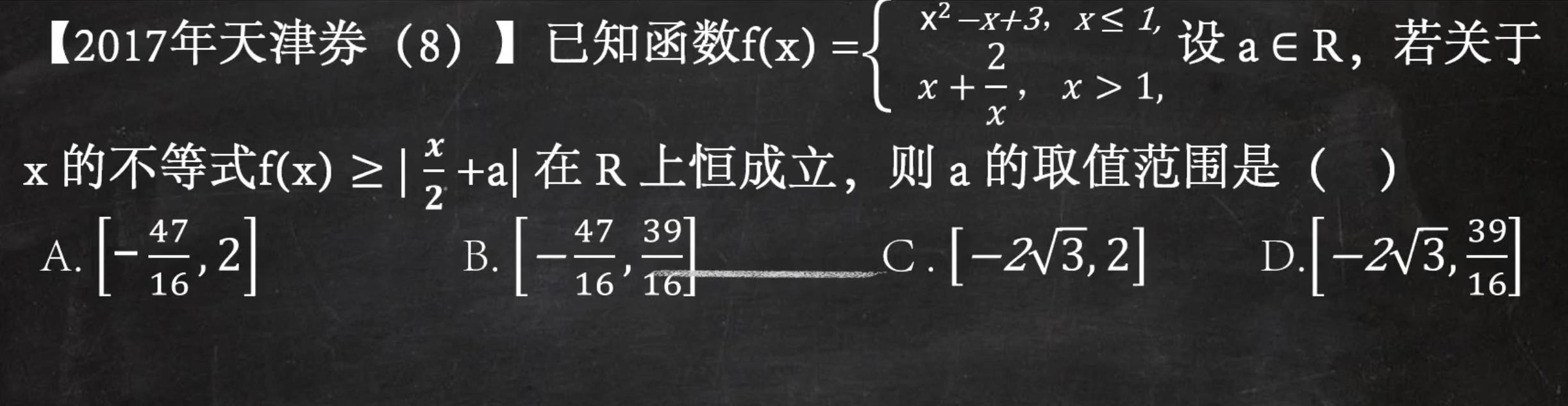 秒杀2017天津卷理科数学 选择压轴题 8 小题